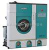 (全自动,全封闭)10公斤干洗机