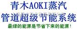 AOKI蒸汽管道系統