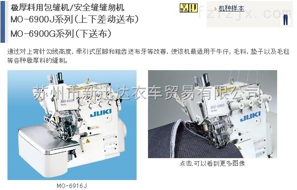 五线安全縫 极厚料用c/安全缝缝纫机