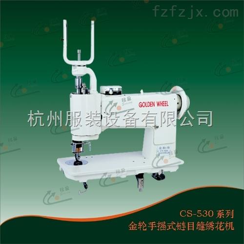 搜盈CS-530系列链目缝绣花机