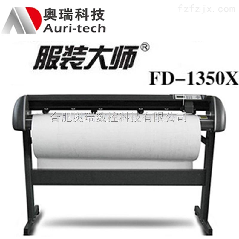 CAD服装绘图仪服装大师FD-1350X