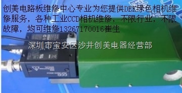 河南郑州,洛阳,新乡等DEK相机维修,CBA40相机维修,东莞工业相机维修等