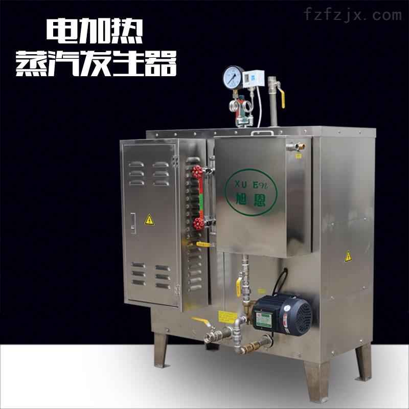 旭恩免检9kw电热蒸汽发生器制造商