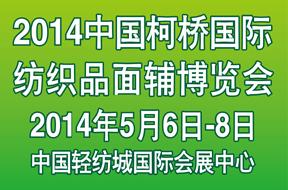 第十六届上海国际纺织工业展览会
